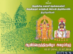nellaiyappar invitation