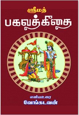 எழுத்தாளர் : வேங்கடவன் (Venkatavan)