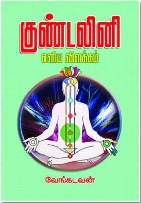 குண்டலினி எளிய விளக்கம் - Kundalini Eliya Vilakkam