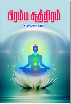 பிரும்ம சூத்திரம் - எழிலானந்த